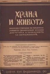 """Списание """"Храна и живот"""" Кн.5"""