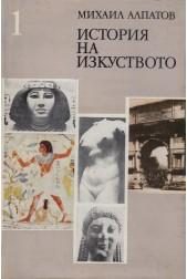История на изкуството в четири тома