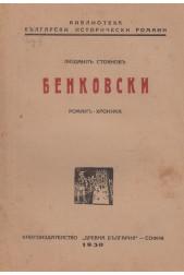 Бенковски. Роман-хроника