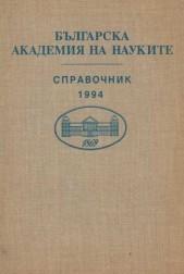 Българска Академия на Науките. Справочник 1994