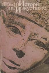 История на изкуството в три тома