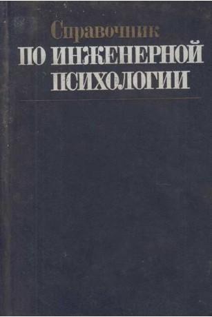 Справочник по инженерной психологии