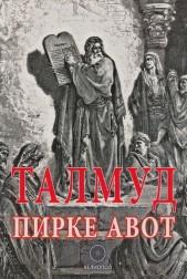 Талмуд. Пирке Авот