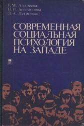 Современная социальная психология на западе