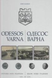 Odesos. Varna. Одесос. Варна