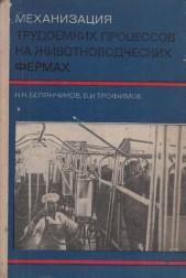 Механизация трудоемких процессов на животноводческих фермах