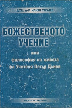 Божественото Учение или философия на Живота на Учителя Петър Дънов