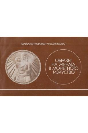Образът на жената в монетното изкуство