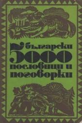 5 000 български пословици и поговорки. Втора част