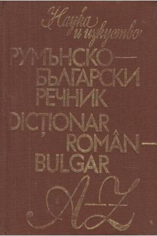 Румънско български речник