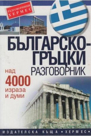 Българско гръцки разговорник