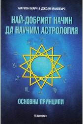 Най-добрият начин да научим астрология. Основни принципи Том 1
