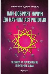 Най-добрият начин да научим астрология. Техники за изчисляване и интерпретация  Том 2