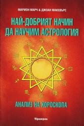 Най-добрият начин да научим астрология.  Анализ на хороскопа Том 3