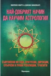 Най-добрият начин да научим астрология.  Съвременни методи, прогресии, дирекции, слънчеви и лунни революции, транзити  Том 4