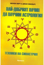 Най-добрият начин да научим астрология. Техники на синастрия  Том 5