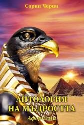 Антология на мъдростта. Афоризми