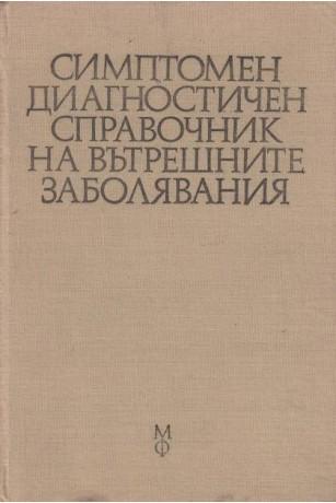 Симптомен диагностичен справочник на вътрешните заболявания