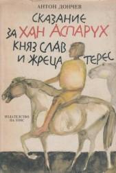 Сказание за Хан Аспарух Княз Слав и Жреца Терес. Книга първа