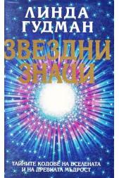 Звездни знаци. Тайните кодове на вселената