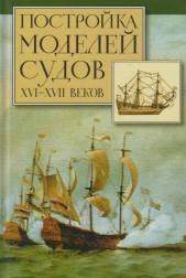 Постройка моделей судов XVI-XVII веков. Схема