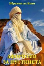 Афоризми за пустинята
