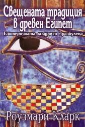 Свщената традиция в древен Египет