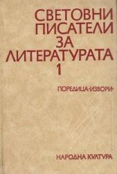 Световни писатели за литературата. Том 1