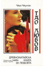 Тао любов. Древнокитайска книга за любовта