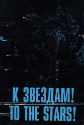 """Картинен албум """"К ЗВЕЗДАМ!"""""""