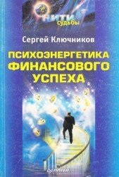 Психоэнергетика финансового успеха