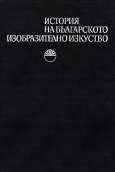 История на Българското изобразително изкуство I том