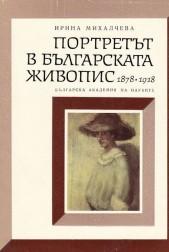 Портретът в Българската живопис 1878-1918 г.