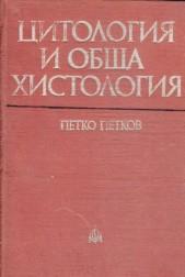 Цитология и обща хистология