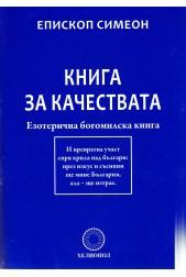 Книга за качествата