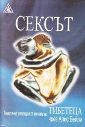 Сексът. Тематична селекция от книгите на Тибетеца