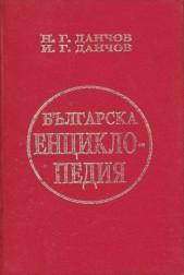 Българска енциклопедия, I и II том