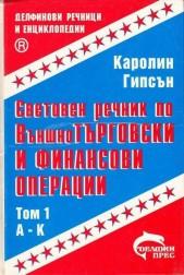 Световен речник по външно търговски и финансови операции  I и II том