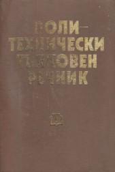 Политехнически тълковен речник