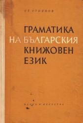 Граматика на Българския език