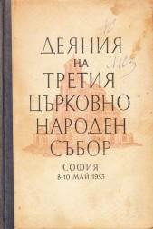 Деяния на Третия Църковно народен събор 8-9 май 1953 г., София
