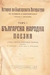 Българска Народна поезия I том