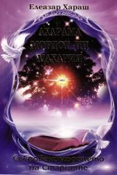 Ахарама Мордот ин Махария, Съкровеномъдрието на Старците