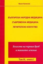 Българска Народна медицина. Книга I, Том III. Болести на черния дроб и тяхното лечение