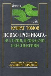 Психотрониката - история,проблеми,перспективи