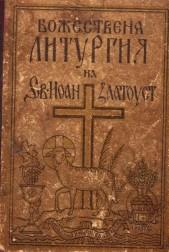 Божествена литургия на Св.Йоан Златоуст