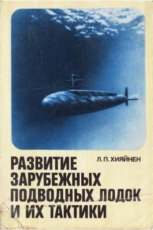 Развитие зарубежоных подводных лодок и их тактики