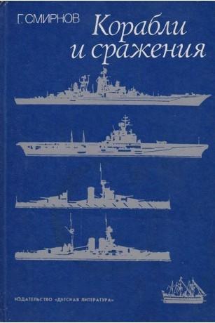 Корабли и сражения