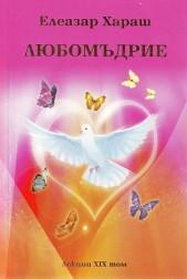 Любомъдрие  Лекции XIX том