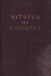 История на България I, II, III том